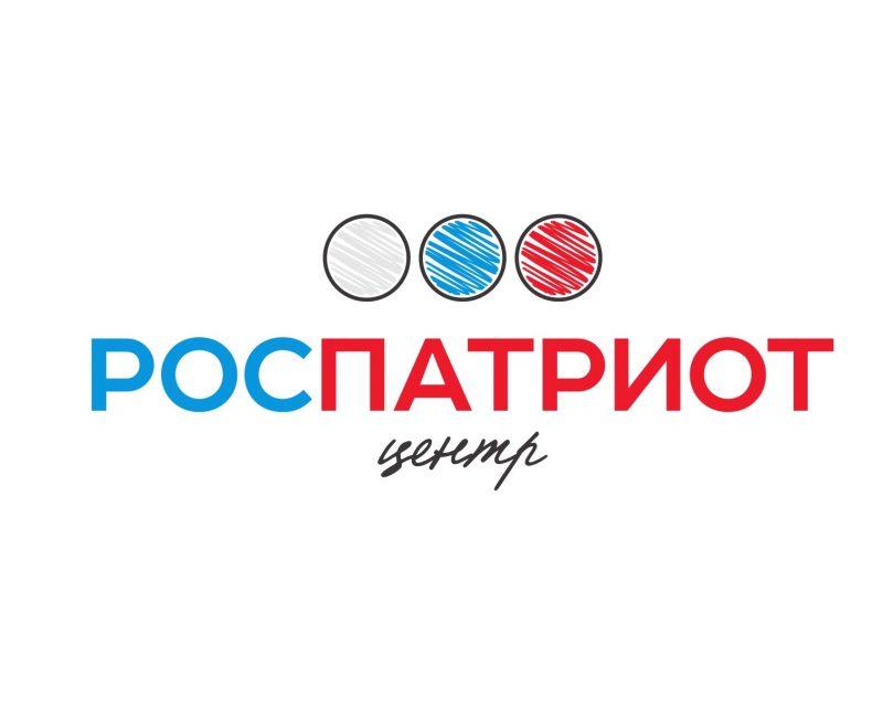 «Роспатриотцентр» - воспитание патриотизма у молодежи