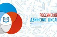 Российское движение школьников: как воспитать достойного гражданина