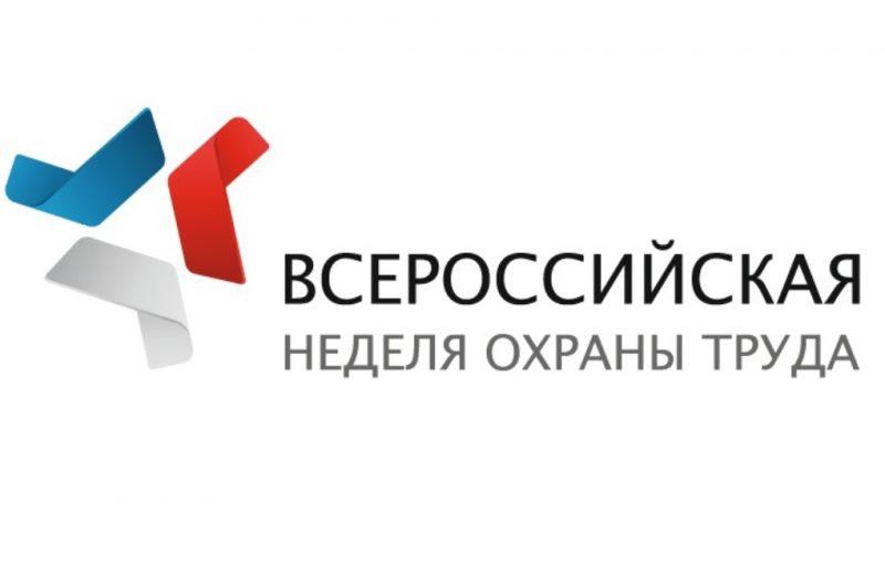 В апреле пройдет Всероссийская неделя охраны труда