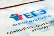 Министерство просвещения России не намерено отменять ЕГЭ из-за коронавируса