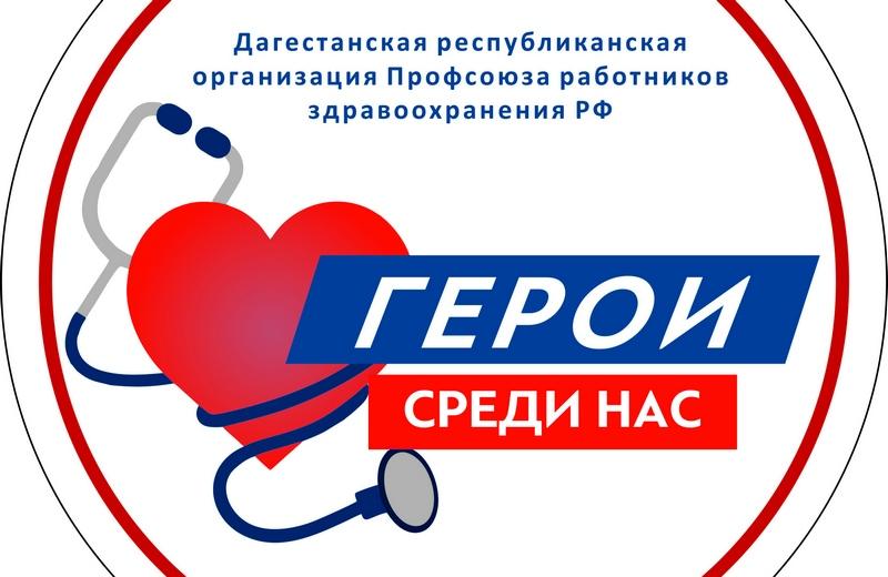 В Дагестане стартовала акция «Герои среди нас»