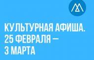 Культурная афиша (25 февраля – 3 марта)