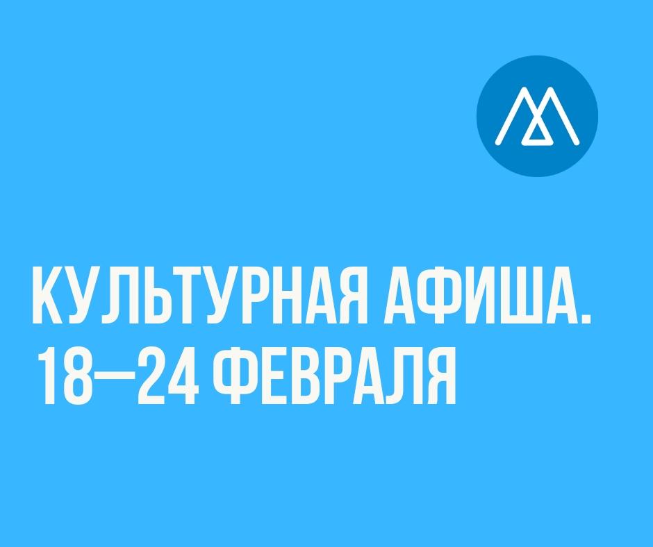 Культурная афиша (18–24 февраля)