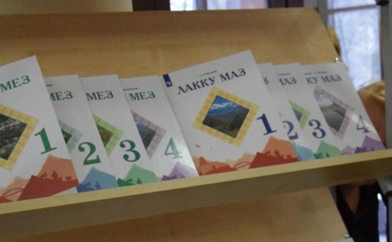 Дагестанским школьникам презентуют книги на родных языках