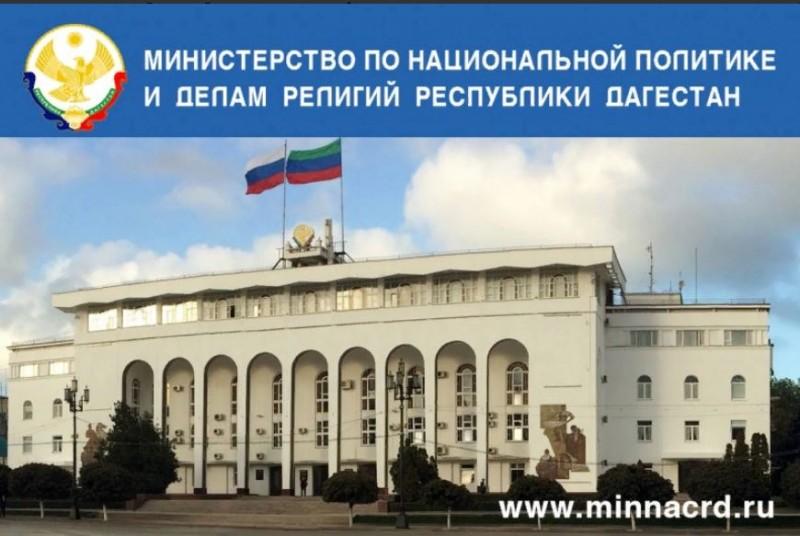 В Махачкале пройдет заседание коллегии миннаца Дагестана