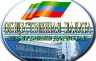 Общественная палата Дагестана поддержала водителей маршруток в вопросе о тарифах