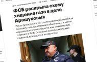 ФСБ: фиктивный разбаланс газа в Дагестане потянул на 29 миллиардов