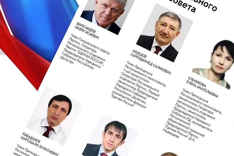 Отделение «Единой России» в Дагестане сократило количество заместителей секретаря