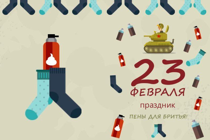 Как подобрать подарок на 23 февраля и не получить сковородку на 8 марта