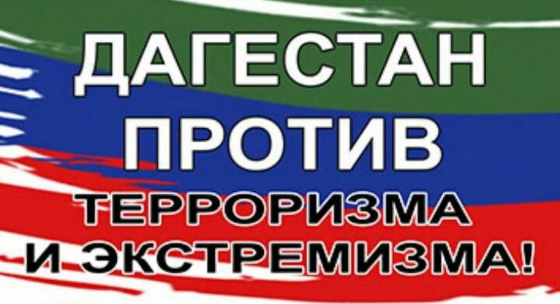 В Дагестане стартовал конкурс на лучший антитеррористический контент
