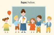 Дагестанским учителям рассказали о проекте «Яндекс.Учебник»