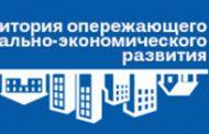 Артем Здунов провел совещание по реализации ТОСЭР «Каспийск»