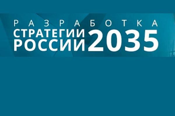 Стратегию развития Дагестана до 2035 года будут составлять 120 экспертов