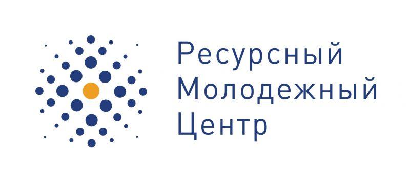 Ресурсный молодежный центр - взаимодействие и сотрудничество с молодежью России