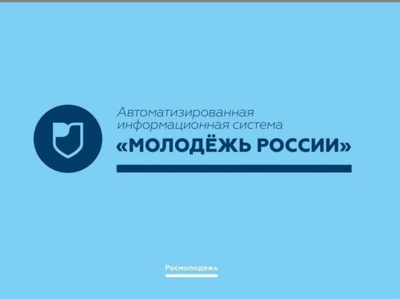 Активная молодежь приглашается к регистрации в системе «Молодежь России»
