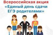 Родителей школьников пригласили сдать ЕГЭ