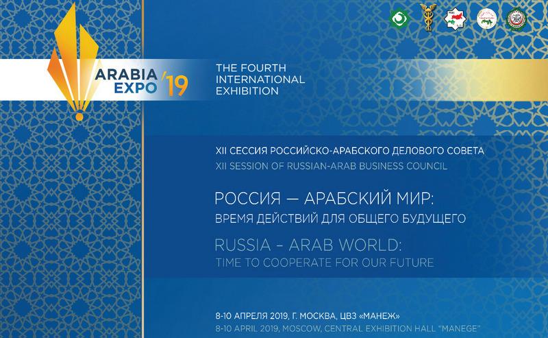 Бизнесмены Дагестана приглашаются к участию на выставке «Арабия-ЭКСПО 2019»