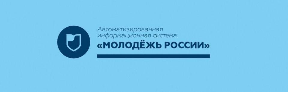 «Молодежь России» - всегда вместе