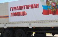 Каспийск отправил гуманитарную помощь для погорельцев села Тисси-Ахитли