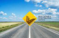 В Дагестане планируют отремонтировать дорогу Магарамкент - Ахты - Рутул
