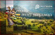 В Дагестане презентуют проект «Россия. Полет через века»