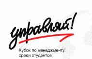 В Дагестане стартовал кубок по менеджменту «Управляй»