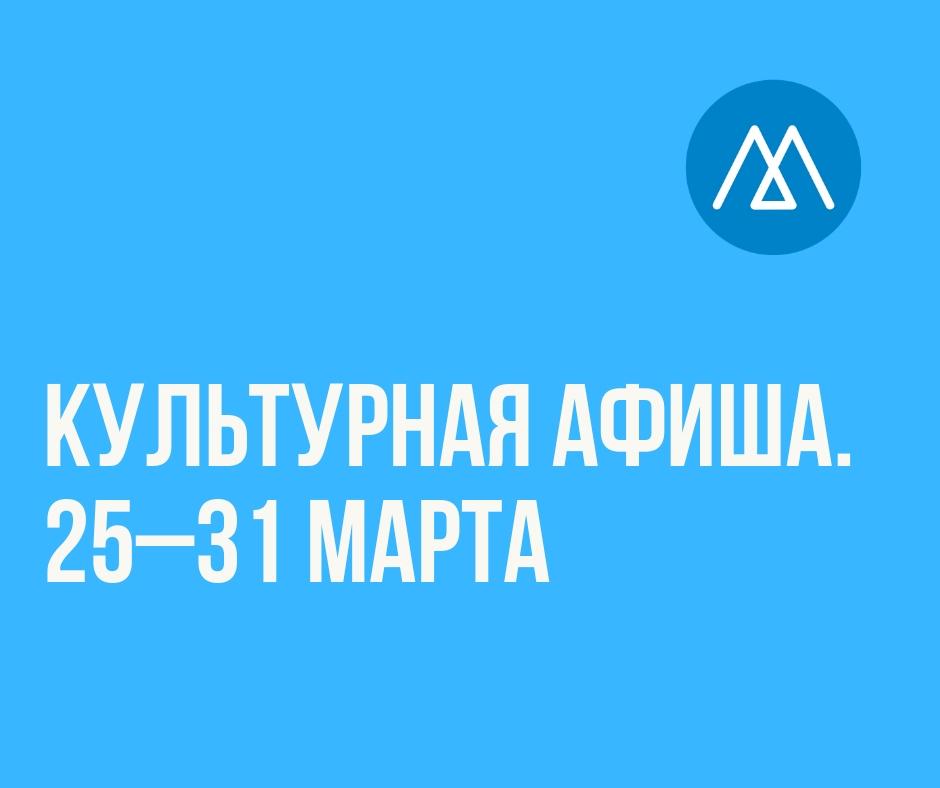 Культурная афиша (25–31 марта)