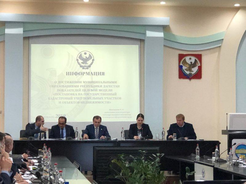 В минимущества Дагестана прошло совещание по кадастровому учету
