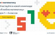 Стартовала онлайн-олимпиада по математике от Яндекса