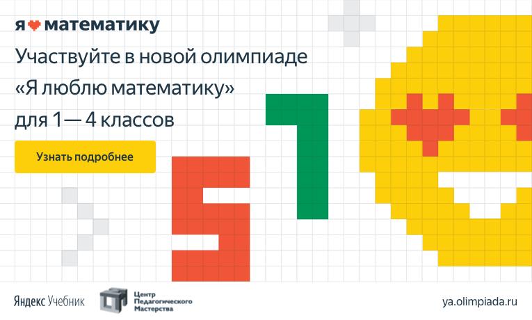 Стартовала онлайн-олимпиада по математике от «Яндекса»