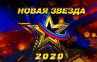 «Новая Звезда - 2020» - концепция конкурса