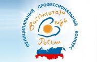 В Дагестане проходит региональный этап конкурса «Воспитатель года Дагестана – 2019»