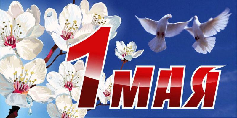 Первомай: как будут отмечать праздник в Махачкале