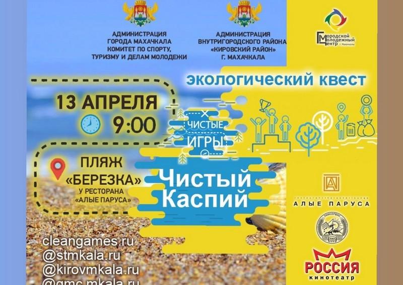 На махачкалинском пляже пройдут «Чистые игры»