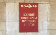 Этой весной Дагестан направит на службу в армию три тысячи человек