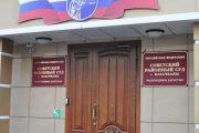Суд продлил арест фигурантам уголовного дела о махинациях с земельными участками