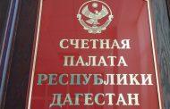 Счетная палата Дагестана доложила о масштабах нарушений при расходовании бюджетных средств