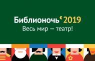 В Дагестане прошла «Библионочь-2019»