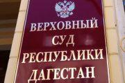 Суд оставил Гаджиева, Ризванова и Тамбиева под стражей