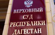 ВС оставил под стражей директора стройфирмы, обвиняемого в хищении более 575 миллионов рублей