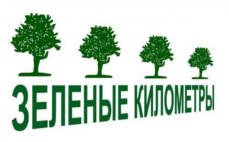 К акции «Зеленые километры» присоединился Ставропольский край