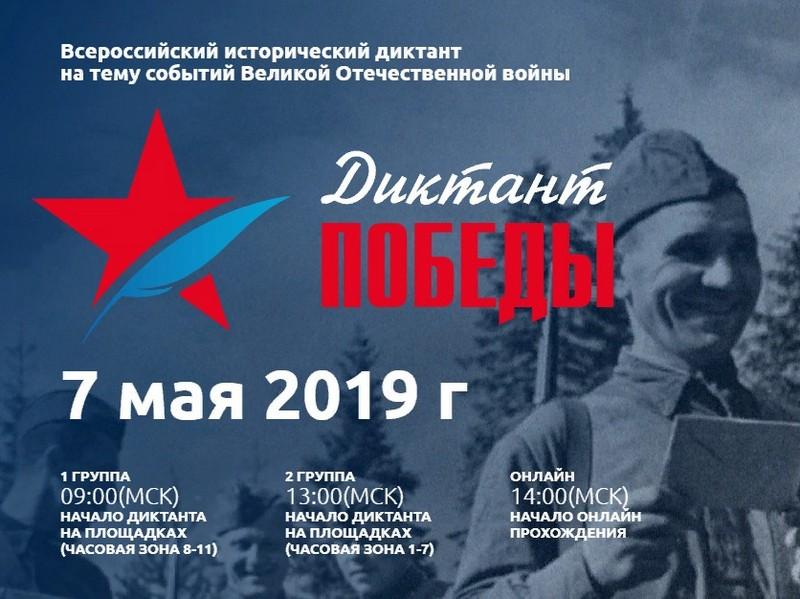 В Дагестане напишут «Диктант Победы»