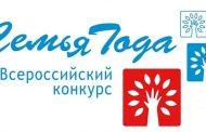 Дагестан присоединится ко Всероссийскому конкурсу «Семья года - 2019»