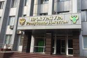 Прокуратура Дагестана выявила в Сети за год более двух десятков экстремистских публикаций