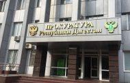Прокуратура Дагестана потребовала отменить постановление правительства как незаконное