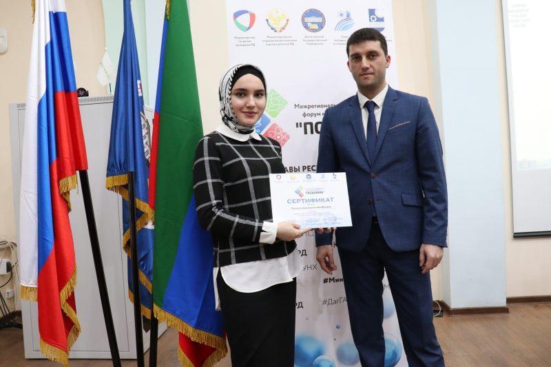 В Дагестане завершился форум молодых ученых