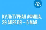 Культурная афиша (19–21 апреля)
