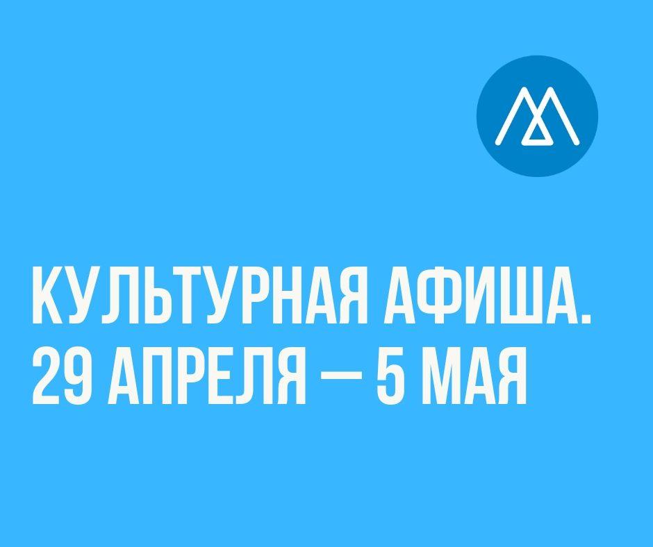 Культурная афиша (29 апреля – 5 мая)