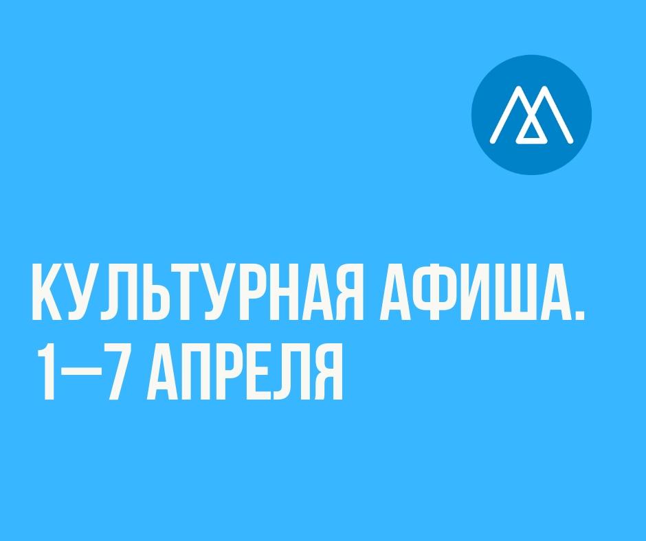 Культурная афиша (1–7 апреля)