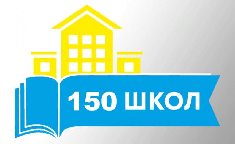 В программе «150 школ» примут участие 8 школ Хасавюрта